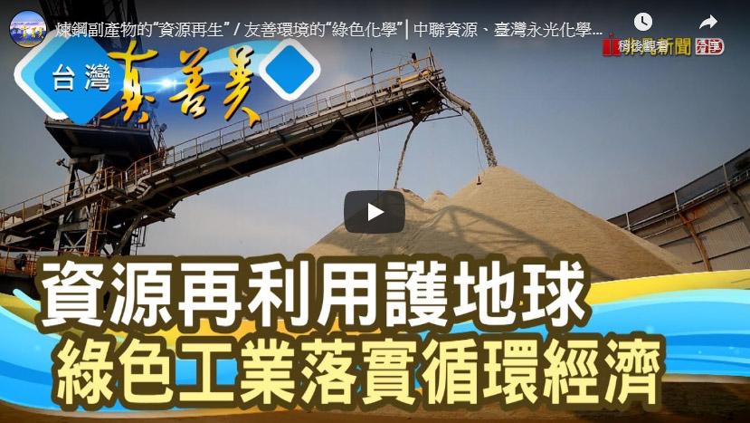 非凡新聞台「台灣真善美」─台灣工業50周年特別報導