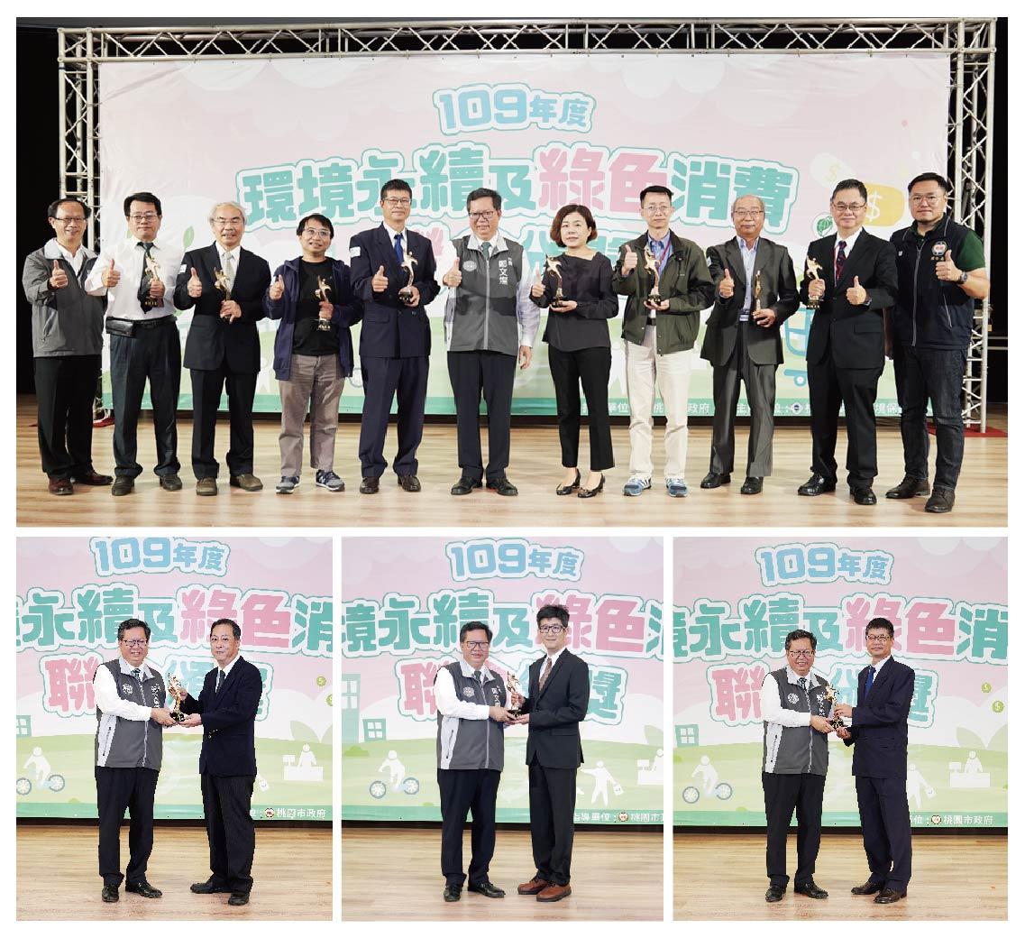永光化學一二三廠獲頒綠色採購績效卓越企業。