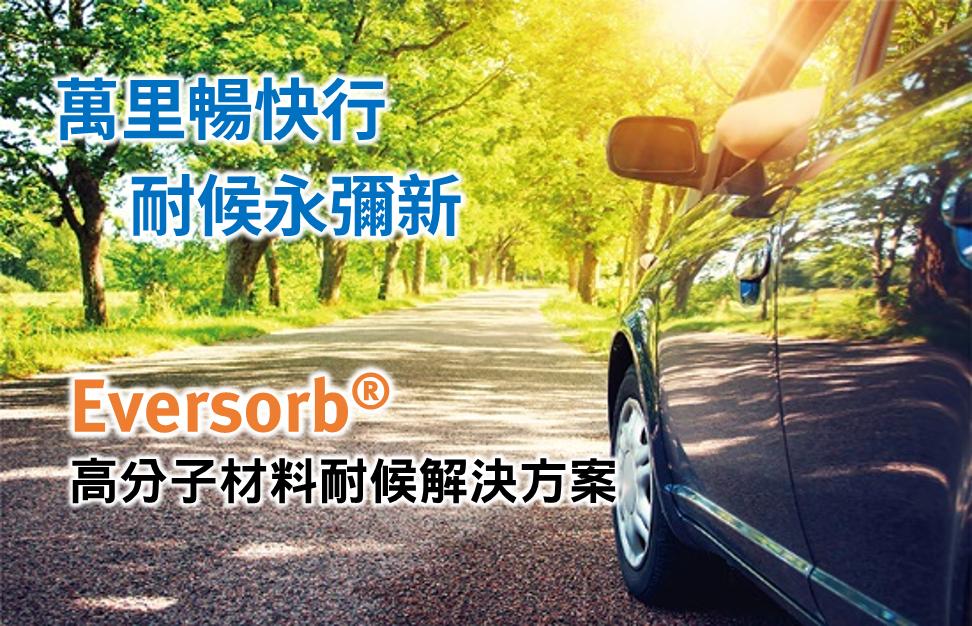 Eversorb高分子材料耐候解決方案-萬里暢快行-耐候永彌新