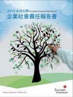 2015年永光化學企業社會責任報告書封面
