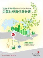 2016永光化學企業社會報告書封面