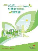 2017永光化學企業社會責任報告書封面