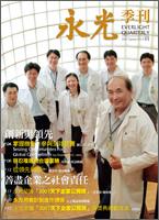 永光季刊第1期