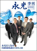 永光季刊第3期