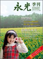 永光季刊第5期