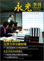 永光季刊第7期