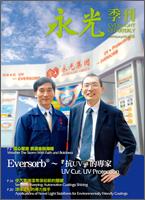 永光季刊第8期