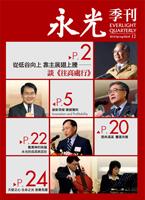 永光季刊第12期