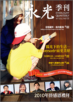 永光季刊第16期