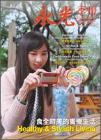 永光季刊第19期