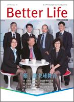 永光季刊第31期