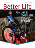 永光季刊第32期